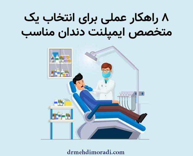 متخصص ایمپلنت دندان شیراز دکتر مرادی سروستانی